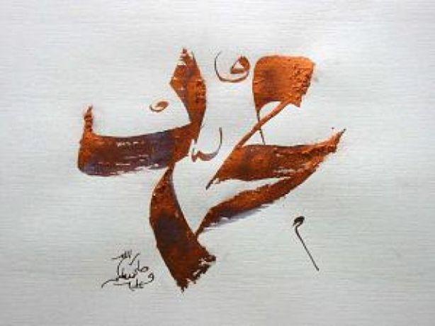 lafad muhammad